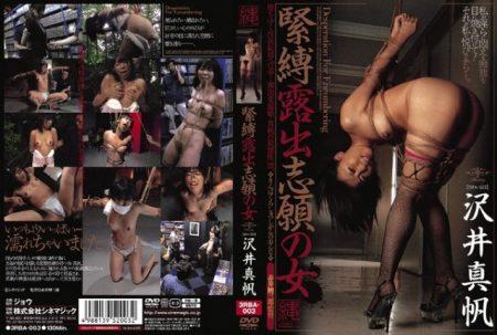 沢井真帆 緊縛露出志願する変態娘が恥ずかしい格好で鞭打ちされる 画像